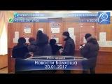 Новости Балхаша 20.01.17. Итоги недели