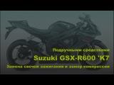 Suzuki GSX-R600 'K7. Замена свечей зажигания и замер компрессии