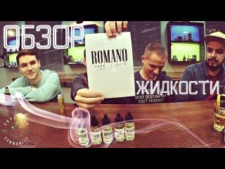 VAPEBRO | ОБЗОР | Жидкость ROMANO