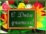 С Днем Учителя! (Демо)