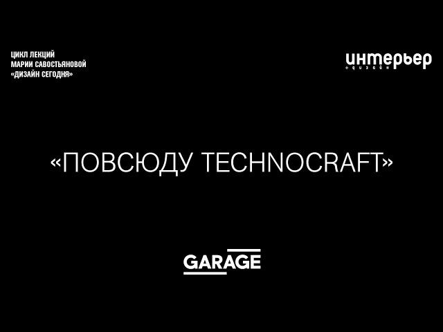 Лекция Марии Савостьяновой Повсюду Technocraft
