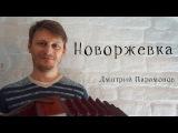 Как играть русское Новоржевка (гармонь хромка)