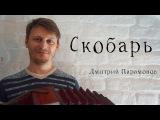 Как играть русское Скобарь (гармонь хромка)