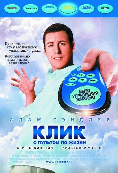Клик: С пультом по жизни / Click (2006)