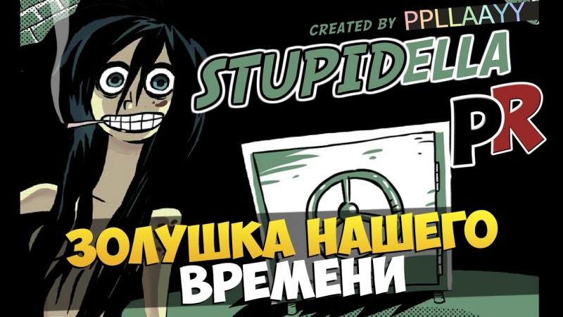 Stupidella Золушка нашего времени