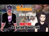 PW УРОК ВТОРОЙ МИСТИК НА БД ZZEBRA-PW.COM 13.12.2015