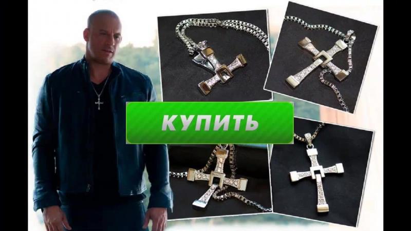Купить крест Доминика Торетто- cсылка под видео