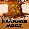 14.04 | КАЛИНОВ МОСТ | СОЛНЕЧНОГОРСК