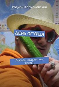 Родион Кормановский