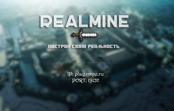 Проект RealMine приглашает вас в игру на нашем сервере!