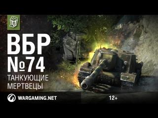 Танкующие мертвецы. Моменты из World of Tanks. ВБР №74