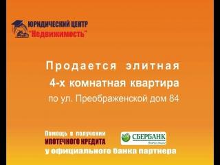 г.Белгород, ул.Преображенская ,д.84 ПРОДАЖА КВАРТИРЫ