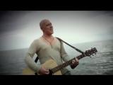 Денис Майданов - Пролетая над нами (официальный клип) (1)