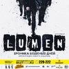 Lumen | Пенза| крц Квадрат | 13.04