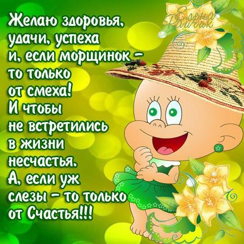 Поздравления с днем рождения. желаю здоровья