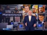 Трампомания, Дмитрий Киселев о бродячем цирке Фёдорова (НОД) . Сюжет