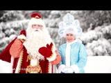 дед мороз и Снегурочка Новосибирск