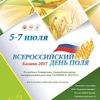 Агропромышленная неделя Татарстана