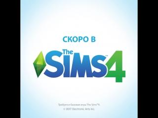 Скоро в The Sims 4