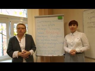 Приглашаем на экспресс-курс правописания в польском языке!