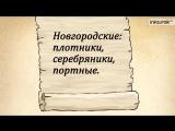 59. Жители Российского государства второй половины XV  начала XVI века