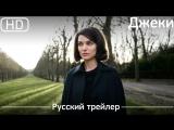 Джеки (Jackie)  2016. Русский трейлер [1080p]