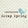 мастерская Scrap Spring