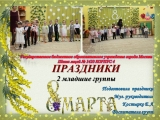 8 марта 2 младшие группы КОРПУС 4