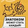 """Клуб """"60 секунд"""". Санкт-Петербург"""