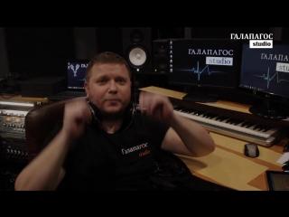ГАЛАПАГОС studio. Запись барабанов от и до