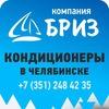 Компания Бриз - Кондиционеры в Челябинске