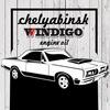 WINDIGO - немецкое моторное масло - Челябинск