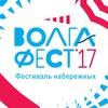 """ВолгаФест 2017"""