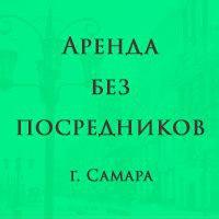 Логотип Аренда Продажа квартир /комнат в САМАРЕ (Закрытая группа)