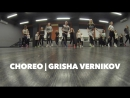Friday Choreography Grisha Vernikov Group 1