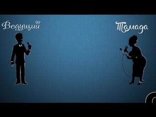 Отличия Ведущего и Тамады