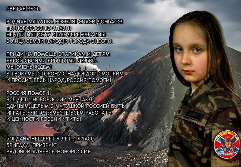 «Украинские матери, проснитесь! Убийца своего народа не может быть президентом»: разговор по душам с юной ополченкой Богданой Нещерет