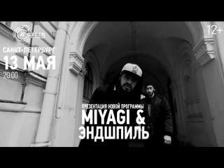13.05.17 MIYGI&ЭНДШПИЛЬ