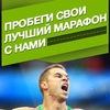 Правильный бег с Дмитрием Родионовым