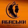 Квест-комнаты в Севастополе Абаськи