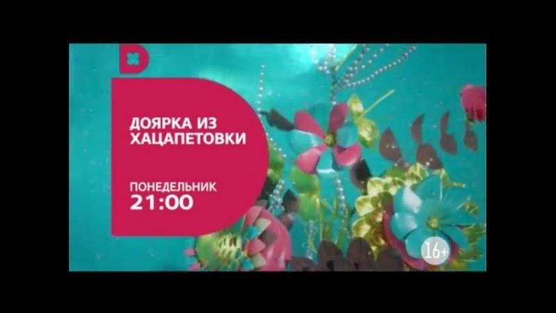Доярка из хацапетовки (Домашний, 10.05.2017) Анонс