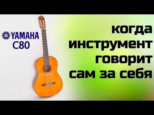 Yamaha C80 - Когда инструмент говорит сам за себя