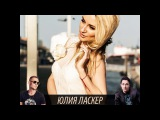 Юлия Ласкер - Я смогу (Kolya Funk &amp San Andreas Remix) Preview