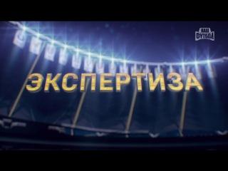 Экспертиза: Футбол. РФПЛ. 6-й тур. Спартак - Локо 1:0 для передачи