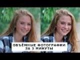 Объёмные фотографии за 3 минуты SOFT объём