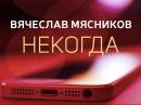 Вячеслав Мясников - Некогда. Премьера! (Аудио)