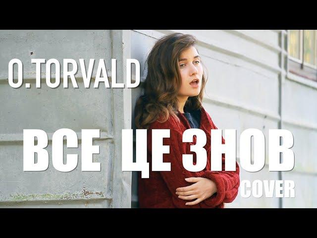 O.TORVALD - ВСЕ ЦЕ ЗНОВ (ЭТО ВСЕ) a cappella cover | Jerry Heil