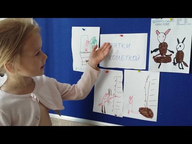 Прятки с котлеткой! Пятилетняя Алиса проиллюстрировала и перессказала любимую сказку про котёнка!