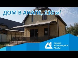 Обзор нового дома в Анапе за 5600000 рублей