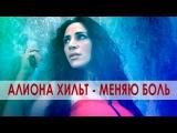 Алиона Хильт - Меняю боль  Наталия Орейро